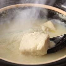 当館名物「ふわふわ豆腐鍋」がトロトロの食感がたまらない