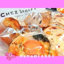 【シェ・サガラ】焼きたてパンのお店