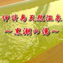 伊計島天然温泉~黒潮の湯~【足湯】
