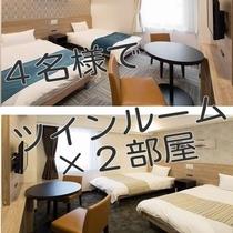 ツイン×2部屋