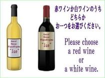 赤ワイン or 白ワインプレゼント