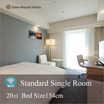 スタンダードシングルルーム 客室面積:20㎡ ベッドサイズ 154cm