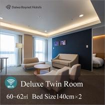 デラックスツインルーム 客室面積:60~62㎡ ベッドサイズ 140cm × 2