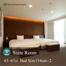 スイートルーム 客室面積:63~67㎡ ベッドサイズ 154cm × 2
