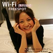 全室 無線(WI-FI)LAN完備