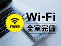 Wi-Fi接続 全室無料