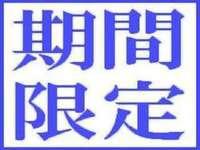 日・月曜日の連泊がオトク!!11時チェックアウト付きプラン!!【Wi-Fi 接続無料♪】