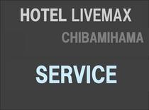◆サービス