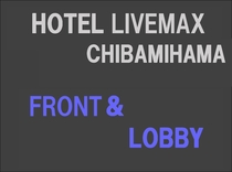 ◆フロント・ロビー