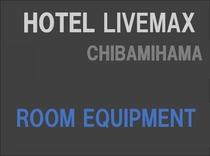 ◆客室備品①