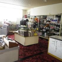 *【売店】地元の名産品は、こちらで揃います。
