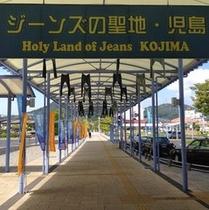 【児島ジーンズストリート】 早島駅~児島駅までは快速JRで約10分♪