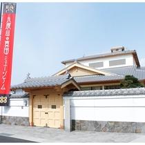 九度山真田ミュージアム