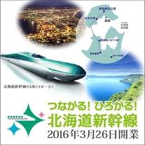 北海道新幹線開業記念