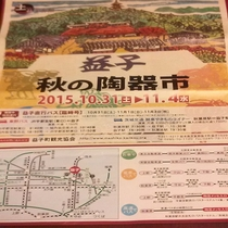 2015年秋の益子陶器市