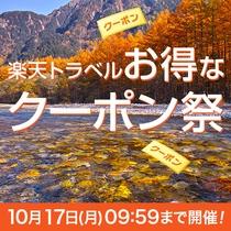 秋のクーポン祭り 500円