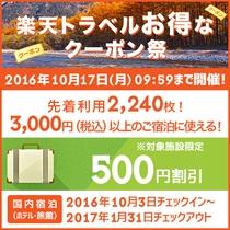秋のクーポン500円割引
