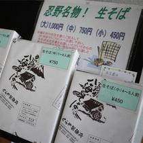 *売店/忍野八海名物の「生そば」。富士山の雪解け水を使用した美味しいお蕎麦です。