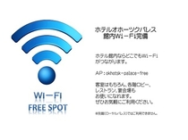 Wi-Fi接続無料!!
