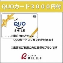 QUO3000