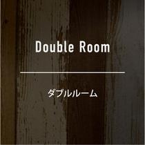 客室ダブルルーム
