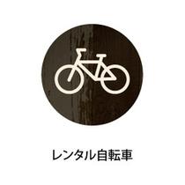 レンタル自転車【1時間\100】