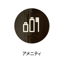 客室アメニティ(タオル・ハブラシ・髭剃り・ヘアブラシ・ボディスポンジ・コットン)