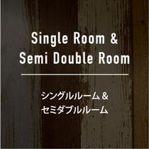 シングル&セミダブルルーム