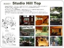 Studio HillTop