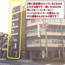 【アクセス⑤】ケーキ屋さん(バッハとピカソ)と中川運輸さんのビルの間にございます!
