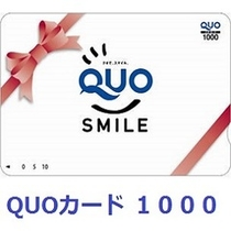 泊まってお得に♪QUOカード1000円付プラン!