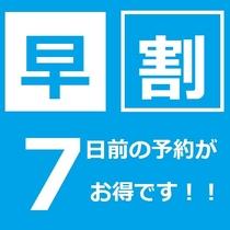 7日前の予約でお得に!!★☆早割7☆★