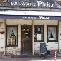 焼きたてパンの店 Plais,r(プレジュール)