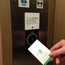 宿泊階以外は利用できない、エレベータカードセキュリティシステム