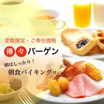 朝食バーゲン