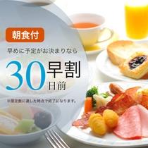 〈朝食付〉【30日前の予約がとってもオトク】早得30