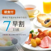 〈朝食付〉【7日前の予約なら】早得7