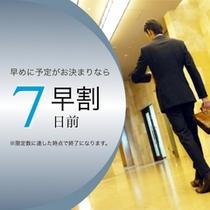 【7日前の予約なら】早得7