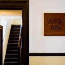 木の温もりとレトロモダンなデザインで、ゆったりとした時間が流れる全5室。