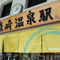 ホテル~城崎温泉を無料送迎しております。(車で20分)