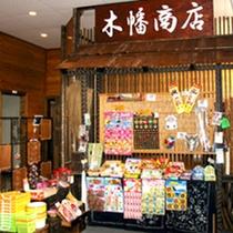 *施設一例/昔なつかしい「駄菓子屋さん」は子供たちに大人気!