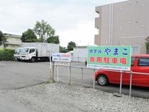 【駐車場】屋外駐車場を無料でご利用いただけます。