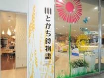 【エスタ帯広西館とかち食物語】JR帯広駅直結。地元の人気店が勢ぞろい。