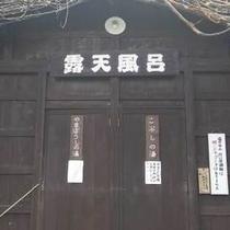 *露天風呂入口