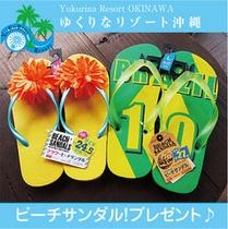 【早割7】ビーチへ行こう♪ビーチサンダル★プレゼント★