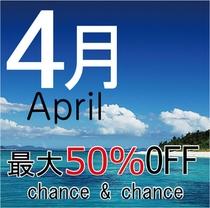 4月も安いさぁ!4月最大50%