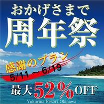 1周年記念祭【最大52%】OFF