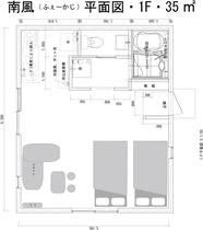 【NEWroom】南風1F平面図