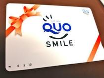 ■QUOカード QUOカード付プランでお夜食も楽々!