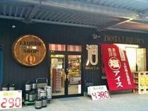 南伊豆町のみなと湯前にある岩田屋さん、塩アイスがおススメです。